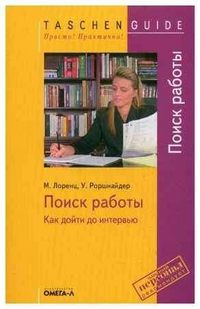 """Купить Михаэль Лоренц,Ута Роршнайдер Книга """"Поиск работы. Как дойти до интервью"""" (мягкая обложка)"""
