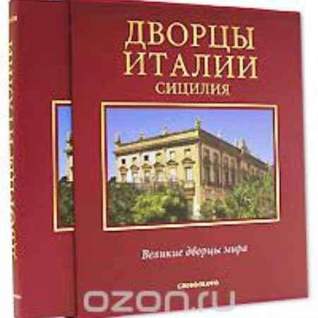 Купить Ланца Д. Томази, А. Дзалапи Дворцы Италии. Сицилия (подарочное издание)