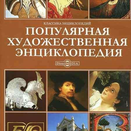 Купить Популярная художественная энциклопедия