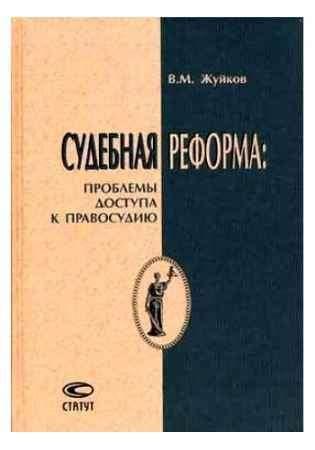Купить Виктор Жуйков КНИЖНЫЙ СТОК: Судебная реформа. Проблемы допуска к правосудию