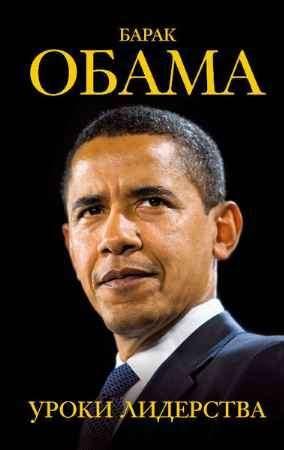 Купить Линн Шелли КНИЖНЫЙ СТОК: Барак Обама: уроки лидерства