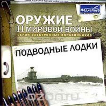 Купить Подводные лодки