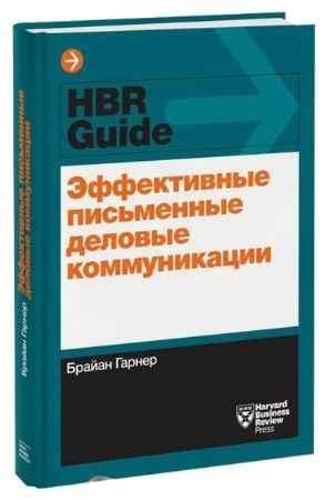 """Купить Брайан Гарнер Книга """"Эффективные письменные деловые коммуникации"""" (твердый переплет)"""