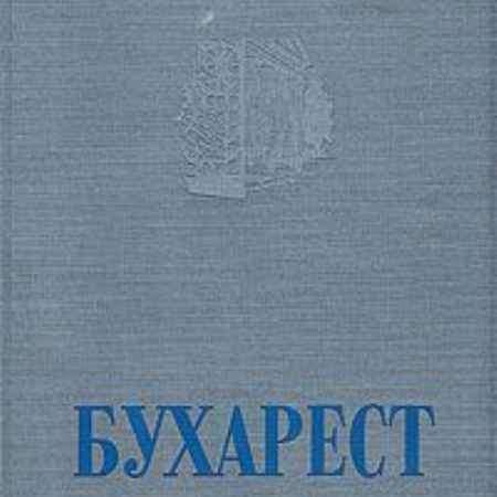 Купить Бухарест. Фотоальбом