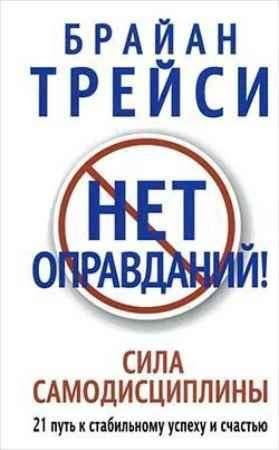 """Купить Брайан Трейси Книга """"Нет оправданий!"""""""