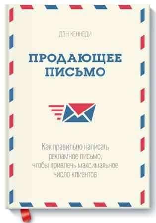 """Купить Дэн Кеннеди Книга """"Продающее письмо. Как правильно написать рекламное письмо, чтобы привлечь максимальное число клиентов"""" (твердый переплет)"""
