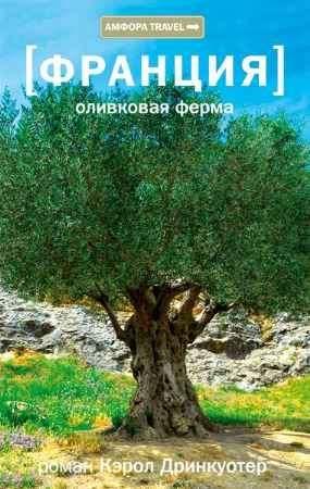 """Купить Кэрол Дринкуотер Книга """"Франция. Оливковая ферма"""""""