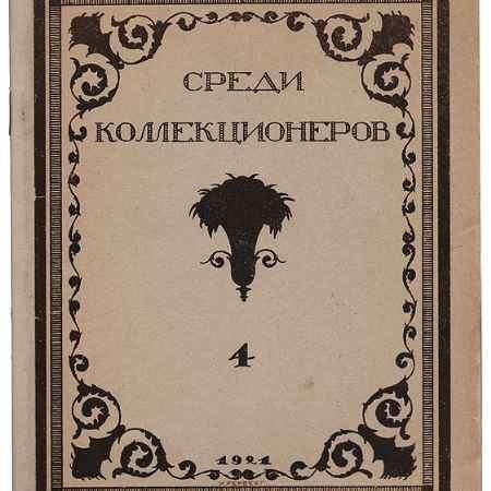 Купить Среди коллекционеров. 1921, № 4