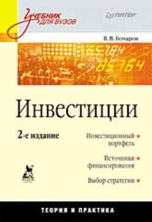 Купить Инвестиции: Учебник для вузов. 2-е изд.
