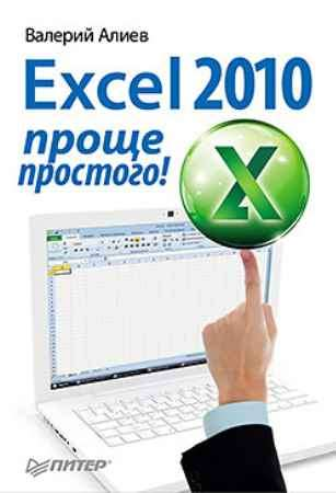 Купить Excel 2010 – проще простого!