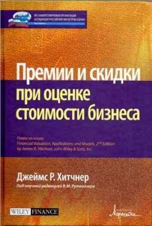 Купить Джеймс Р. Хитчнер КНИЖНЫЙ СТОК: Премии и скидки при оценке стоимости бизнеса