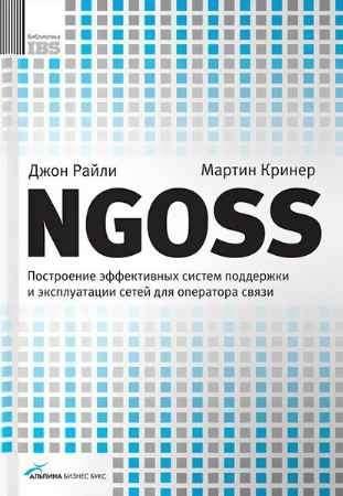 """Купить Джон Райли,Мартин Кринер Книга """"NGOSS: Построение эффективных систем поддержки и эксплуатации сетей для оператора связи"""""""
