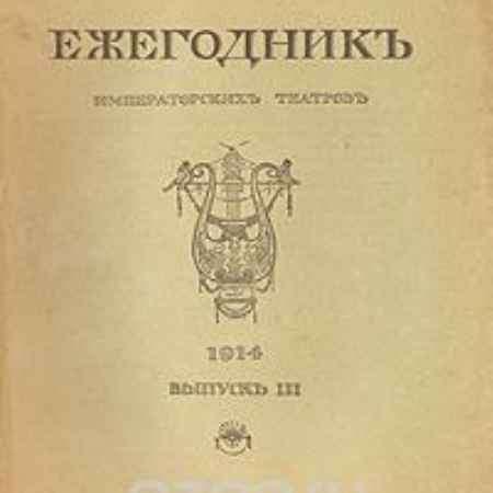 Купить Ежегодник Императорских театров. 1914. Выпуск III