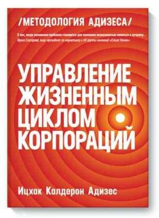 """Купить Ицхак Адизес Книга """"Управление жизненным циклом корпораций"""" (мягкая обложка)"""