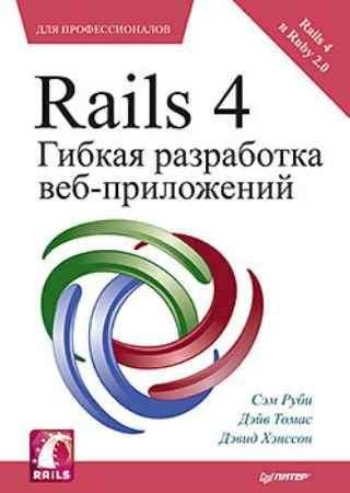 Купить Rails 4. Гибкая разработка веб-приложений