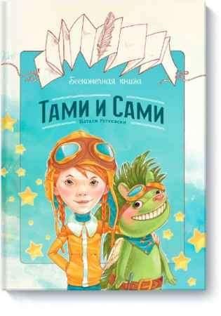 """Купить Натали Ратковски Книга """"Бесконечная книга: Тами и Сами"""" (от 6 лет)"""