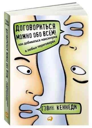 """Купить Гэвин Кеннеди Книга """"Договориться можно обо всем! Как добиваться максимума в любых переговорах"""" (мягкая обложка)"""