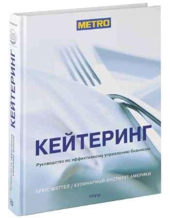 """Купить Брюс Мэттел Книга """"Кейтеринг. Руководство по эффективному управлению бизнесом"""" (твердый переплет)"""