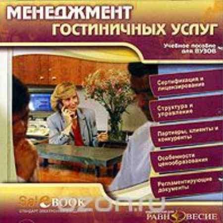 Купить Менеджмент гостиничных услуг