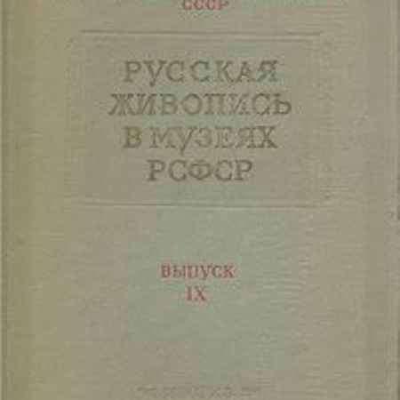 Купить Русская живопись в музеях РСФСР. Выпуск IX