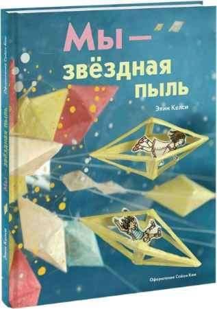 """Купить Элин Келси Книга """"Мы – звёздная пыль"""" (от 4 лет)"""