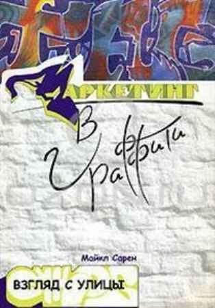 """Купить Майкл Сарен Книга """"Маркетинг в граффити. Взгляд с улицы"""""""
