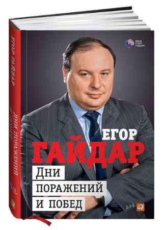 """Купить Егор Гайдар Книга """"Дни поражений и побед"""" (твердый переплет)"""