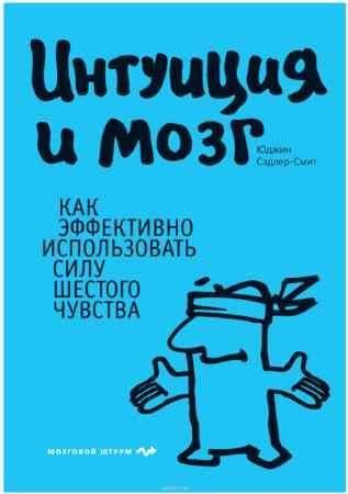 """Купить Юджин Сэдлер-Смит Книга """"Интуиция и мозг. Как эффективно использовать силу шестого чувства"""""""