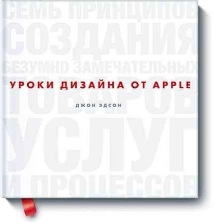 """Купить Джон Эдсон Книга """"Уроки дизайна от Apple"""""""