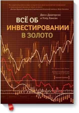 """Купить Джон Джагерсон,Уэйд Хансен Книга """"Всё об инвестировании в золото"""" (твердый переплет)"""