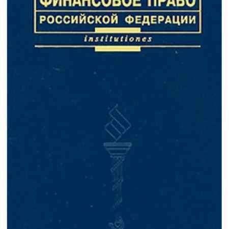 Купить Павел Бирюков,Аркадий Брызгалин КНИЖНЫЙ СТОК: Финансовое право Российской Федерации