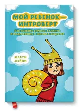 """Купить Марти Лэйни Книга """"Мой ребёнок - интроверт"""" (твердый переплет)"""