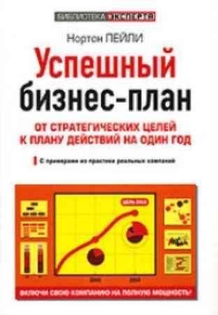 """Купить Нортон Пейли Книга """"Успешный бизнес-план. От стратегических целей к плану действий на один год"""""""