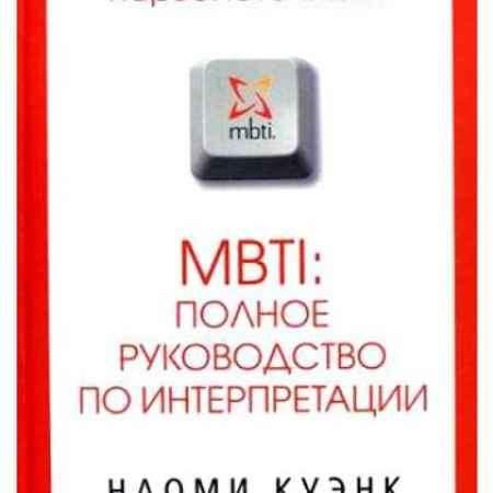 """Купить Наоми Куэнк Книга """"MBTI: полное руководство по интерпретации"""""""
