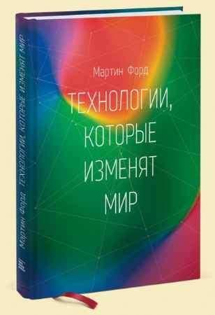 """Купить Мартин Форд Книга """"Технологии, которые изменят мир"""""""