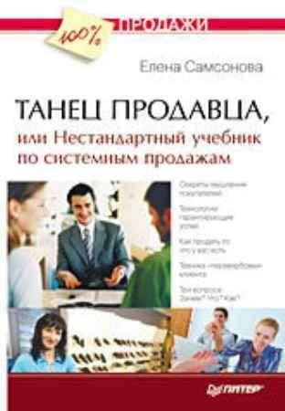 Купить Танец продавца, или Нестандартный учебник по системным продажам