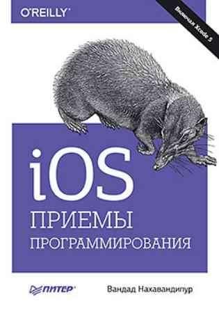 Купить iOS. Приемы программирования
