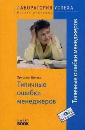 """Купить Христиан Цильке Книга """"Типичные ошибки менеджеров"""""""