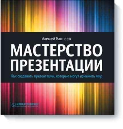 """Купить Алексей Каптерев Книга """"Мастерство презентации. Как создавать презентации, которые могут изменить мир"""""""