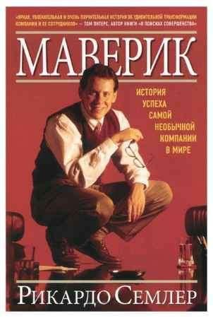 """Купить Рикардо Семлер Книга """"Маверик. История успеха самой необычной компании в мире"""""""