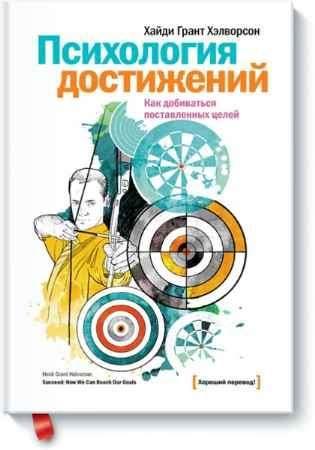 """Купить Хайди Грант Хэлворсон Книга """"Психология достижений. Как добиваться поставленных целей"""""""