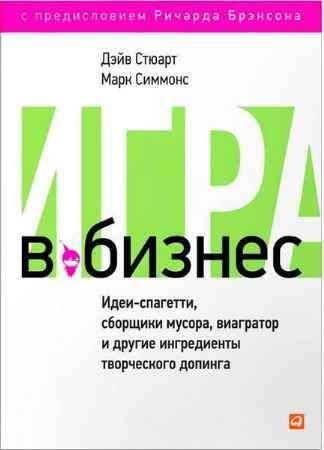 """Купить Дэйв Стюарт,Марк Симмонс Книга """"Игра в бизнес: Идеи-спагетти, сборщики мусора, виагратор и другие ингредиенты творческого допинга"""""""