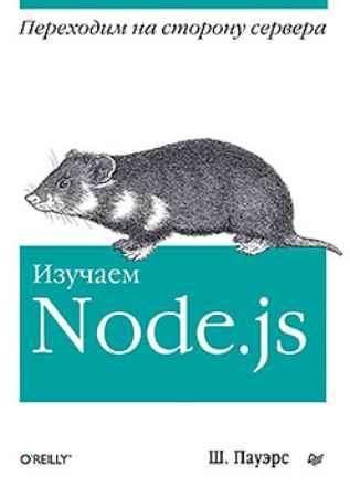 Купить Изучаем Node.js