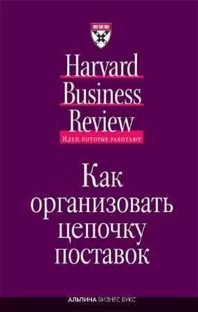 """Купить Harvard Business Review Книга """"Как организовать цепочку поставок"""""""