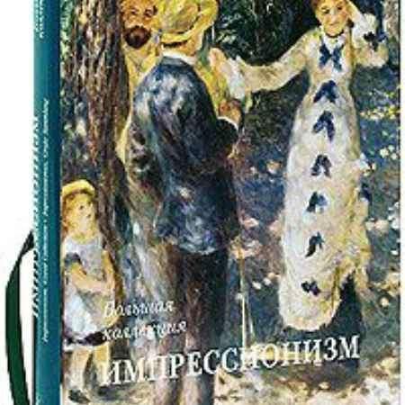 Купить Юрий Астахов Импрессионизм / Impressionism / Impressionismus (подарочное издание)