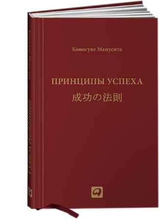 "Купить Коносуке Мацусита Книга ""Принципы успеха (2-е издание)"""
