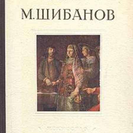 Купить Г. В. Жидков М. Шибанов
