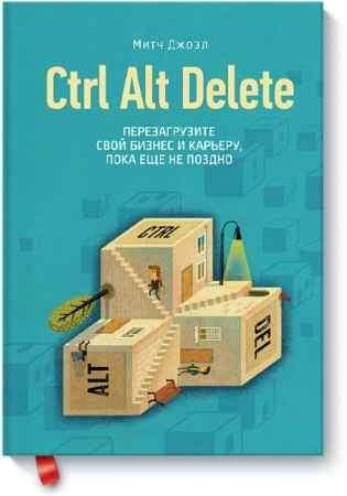 """Купить Митч Джоэл Книга """"Ctrl Alt Delete.  Перезагрузите свой бизнес и карьеру, пока еще не поздно"""" (твердый переплет)"""