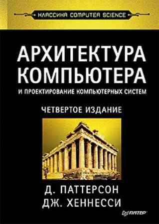 Купить Архитектура компьютера и проектирование компьютерных систем. Классика Computers Science. 4-е изд.