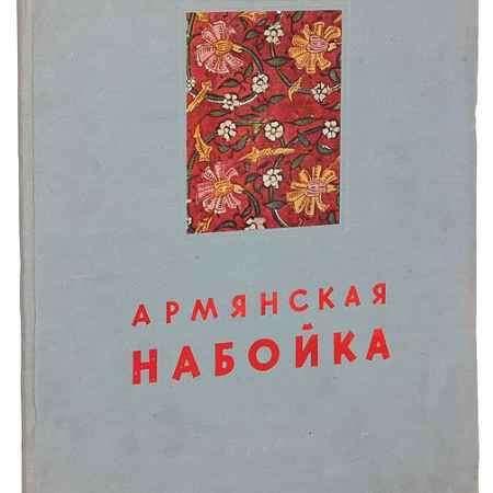 Купить Армянская набойка